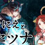 I Am Setsuna Release Particular date Announced